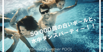 tamapa-summer-pool
